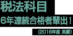 税法科目 5年連続合格!(2015年度実績)