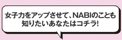 女子力をアップさせて、NABIのことも知りたいあなたはコチラ!