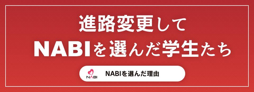 進路変更してNABIを選んだ学生たち