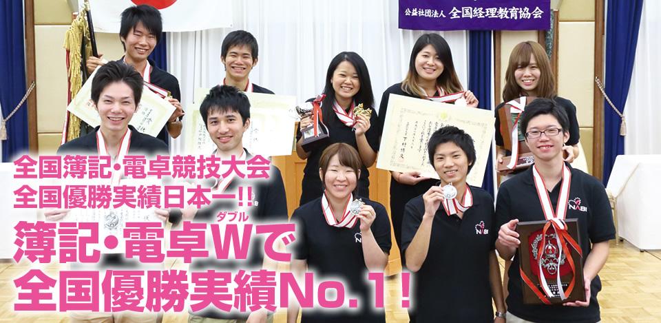全国簿記・電卓競技大会 全国優勝実績No.1!