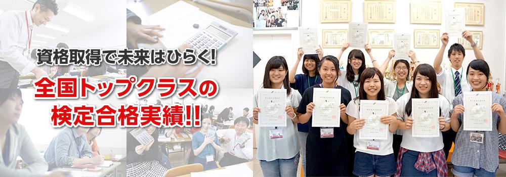 全国トップクラスの検定合格実績!!